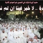 """صور+فيديو: تغطية شاملة لـ تجمع المعارضة """"لا خير فينا إن لم نقلها"""" من ساحة الإرادة .."""
