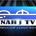 """فيديو: إطلاق قناة """"نهج"""" الفضائية تحت شعار الأمة مصدر السلطات .."""