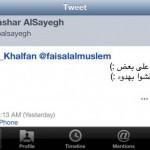 فيديو: د.فيصل المسلم يجدد الدعوة لـ ضاحي خلفان و زايد الشحي للمواجهه