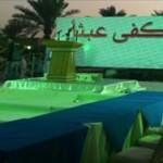 """فيديو: د. مشاري المطيري ورسالة إلى آل الصباح من تجمع المعارضة """"كفى عبثاً"""" في ساحة الإرادة"""