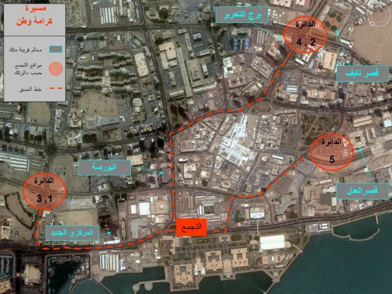 الكويت دعوة لمسيرة كرامة بالكويت