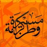 صور+فيديو | تغطية شاملة لـ مسيرة كرامة وطن الأولى في الكويت وقمعها بالقوة من القوات الخاصة..!