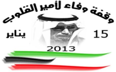 وفقة وفاء لـ أمير القلوب الشيخ جابر الأحمد