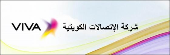 شركة الاتصالات الكويتية فيفا viva