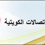 فيديو: تجربة سرعة شبكة 4G LTE على الآيفون 5 من شركة فيفا الكويتية للإتصالات ..