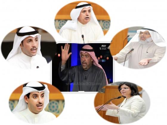 أحمد الفهد مرزوق الغانم صالح الملا اسيل العوضي عادل الصرعاوي عبدالله الرومي