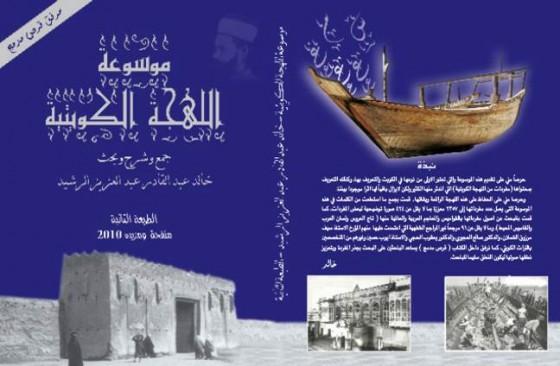 موسوعة اللهجة الكويتية