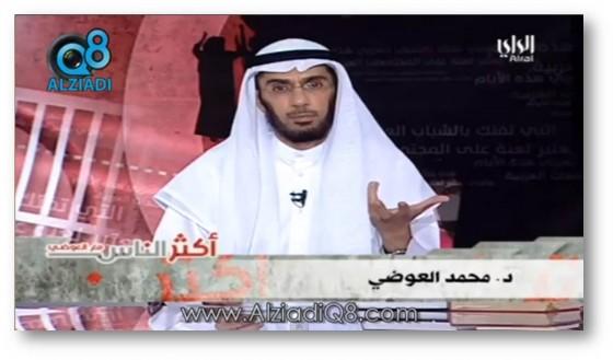 محمد العوضي أكثر الناس