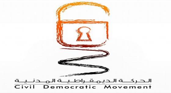 الذكرى الأولى لتأسيس الحركة الديمقراطية المدنية