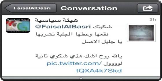 """فيديو: الستاند أب كوميدي """"فيصل البصري"""" يشرح ما حدث بينه وبين المغردة جوتشية .."""