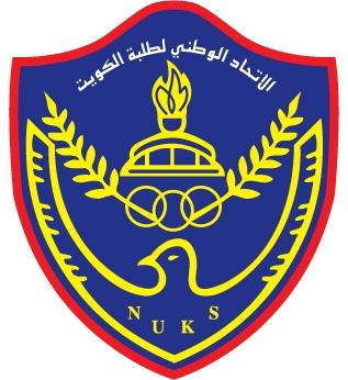 الاتحاد الوطني لطلبة الكويت