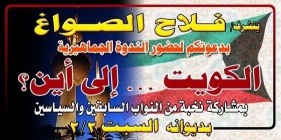 ندوة المعارضة الكويت إلى أين