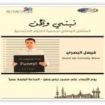 """فيديو: ستاند أب كوميدي لـ """"فيصل البصري"""" على مسرح """"كرنفال نبني وطن"""" في جامعة الكويت"""