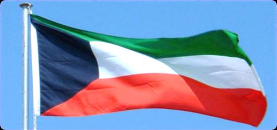 علم الكويت - النشيد الوطني الكويتي