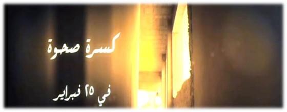 """فيديو: الفيلم الوثائقي """"كسرة صحوه"""" عن الغزو العراقي الغاشم لدولة الكويت.. في ذكرى التحرير 26-2-2013"""