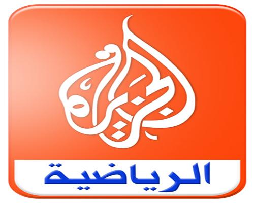 قناة الجزيرة الرياضية