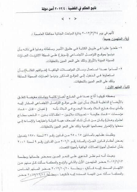 حيثيات حكم براءة (خمس مغردين في هاشتاق بطارية) الذي طلب النيابة العامة استئنافه ..