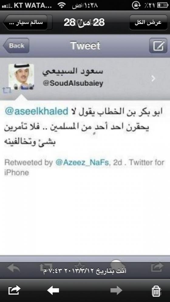 فيديو: تعليق سعد العجمي ببرنامج تايم لاين على تغريدة مستشار الراشد (سعود السبيعي): أبوبكر بن الخطاب !