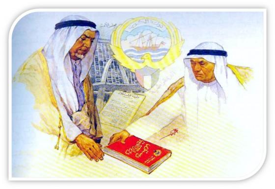 دستور الكويت