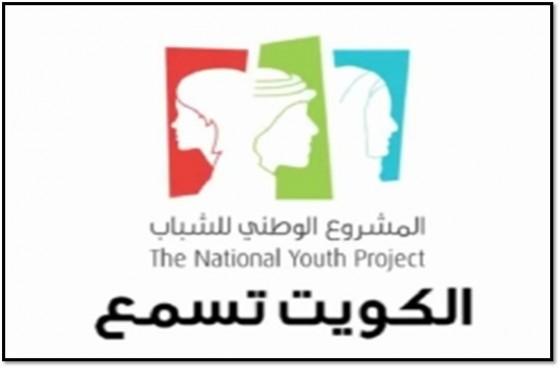 مؤتمر الديوان الاميري للشباب