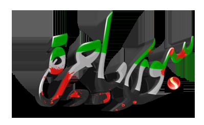 سوريا الحرية