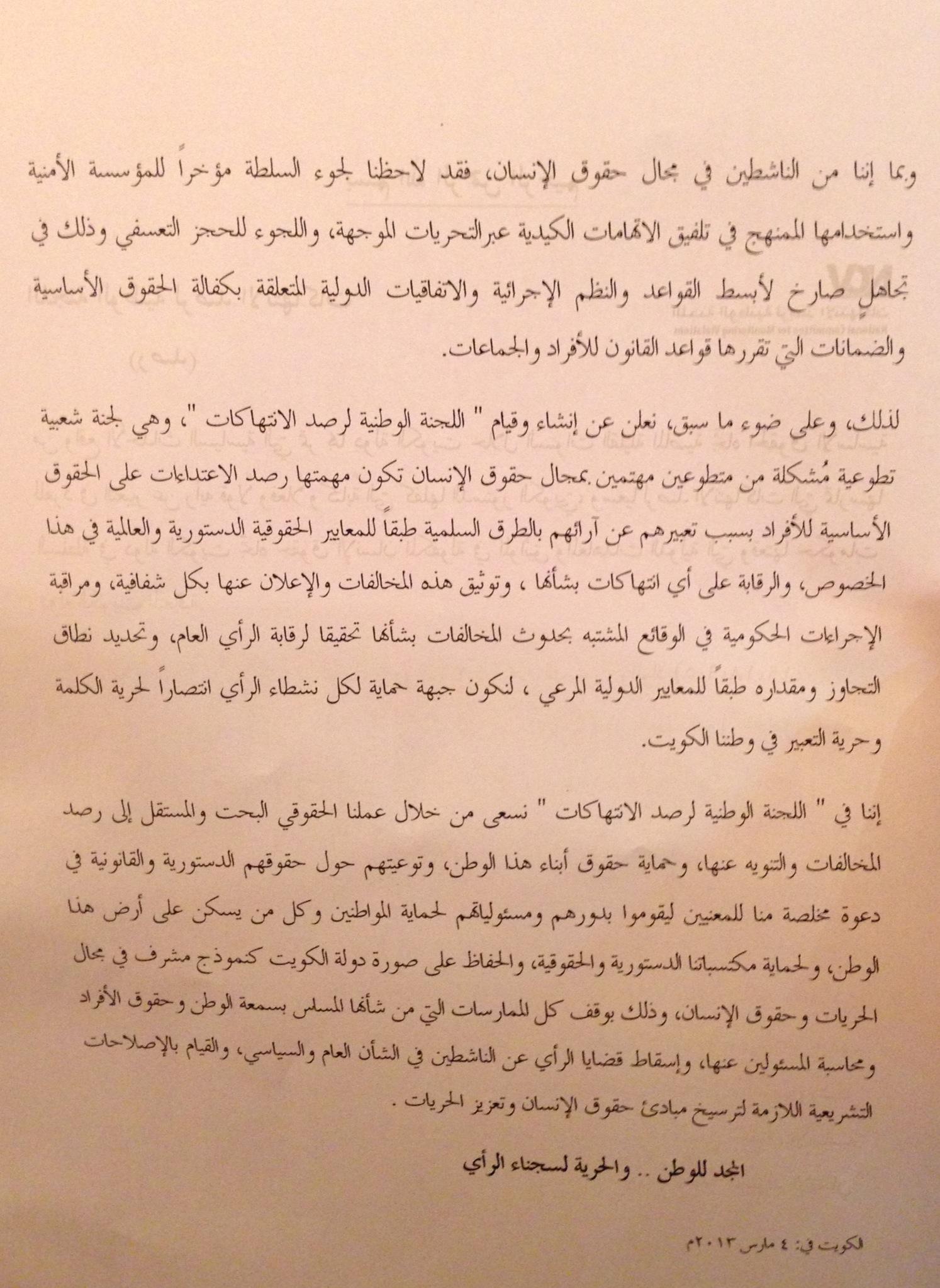 """""""اللجنة الوطنية لرصد الإنتهاكات"""" (رصد)"""