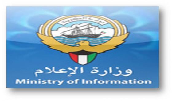 وزارة الاعلام الكويتية