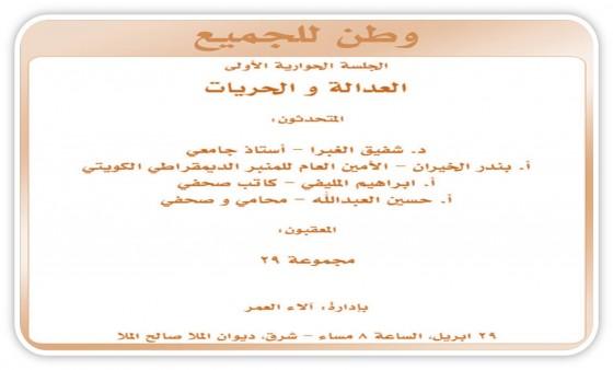 الجلسة الحوارية (وطن للجميع) في ديوان صالح الملا | الجلسة الأولى العدالة والحريات