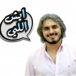 """فيديو: لقاء السعودي """"بدر صالح"""" مع قناة بي بي سي عن قصة ولادة ايش اللي"""
