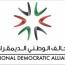 """فيديو: لقاء أمين عام التحالف الوطني """"عادل الفوزان"""" عبر قناة اليوم بعد حكم الدستورية 22-6-2013"""