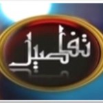 فيديو: لقاء الشاعر فالح بن قشعم والشاعر تركي العواد عبر برنامج تفاصيل مع أحمد سيار 20-12-2013