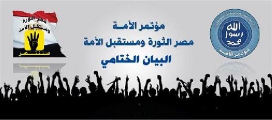 البيان الختامي: لمؤتمر الامة (مصر 7rbwm0wz-560x248.jpg