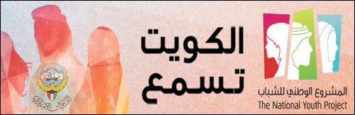 الكويت تسمع