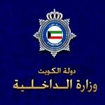 فيديو: في إجراء مثير وزارة الداخلية تطالب أسرة (الشهيد راشد الوعلان) بمسدسه أو دفع غرامة 142دينار!