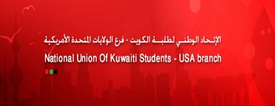 إتحاد طلبة الكويت في أمريكا