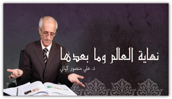 علي منصور كيالي