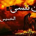 فيديو: لقاء وثائقي مع قائد المقاومة الكويتية محمد الفجي عن أحداث الغزو العراقي عبر توك شوك | كامل
