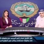 """فيديو: إبعاد """"صباح ناصر المحمد الأحمد الصباح"""" من منصبه كوكيل في الديوان الأميري"""