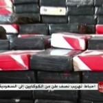 فيديو: السعودية تحبط محاولة تهريب (نصف طن من الكوكايين النقي) قادم من أمريكا الجنوبية بشحنة ورق A4