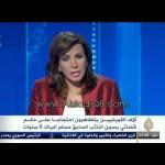 """فيديو: تغطية """"قناة الجزيرة"""" للمظاهرات التي حدثت بالكويت بعد حكم سجن مسلم البراك + لقاء مع الوعلان"""