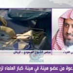 """فيديو: الشيخ """"عبد الله بن سليمان المنيع"""" يدعو إلى زيادة أعضاء هيئة كبار العلماء إلى 100 عضو"""