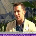 """فيديو: مقابلة خاصة مع أسطورة نادي يوفنتوس الإيطالي """"أليساندرو دل بييرو"""" عبر قناة العربية 9-7-2014"""