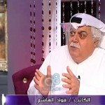 """فيديو: لقاء مع الكاتب """"فؤاد الهاشم"""" و الممثلتين """"سونيا العلي"""" و """"بشاير حسين"""" عبر قناة العدالة 9-7-2014"""