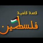 فيديو: (كيف بدأت قضية فلسطين؟) وثائقي قصير يلخص القصة