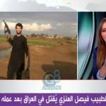 """فيديو: شقيق الطبيب السعودي """"فيصل شامان العنزي"""" الذي قُتل في العراق يشرح قصته عبر قناة العربية"""