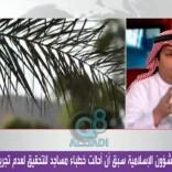 فيديو: عزل 3 آلاف من الأئمة و المؤذنين المخالفين في السعودية خلال عشر سنوات