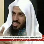 فيديو: الكويت تتعهد بالإلتزام بمكافحة الإرهاب و تمويله