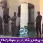"""فيديو: اقتحام ميليشيا """"فجر ليبيا"""" مقر السفارة الأمريكية الخالية من الدبلوماسين و استمتاعهم بحوض السباحة"""