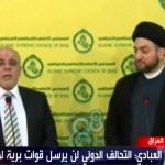 """فيديو: رئيس الوزراء العراقي حيدر العبادي """"التحالف الدولي لن يرسل قوات برية لمحاربة تنظيم داعش"""""""