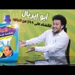 """فيديو: (أبو إيريال للقضاء على ٩٩٪ من الجنود..) الحلقة 47 من برنامج """"جوتيوب"""" الساخر"""